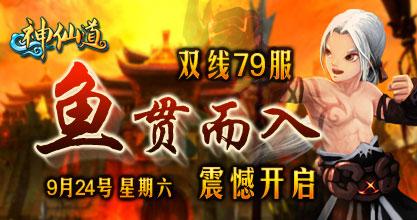 """神仙道双线253_双线79服""""鱼贯而入""""9月24日10点火爆开启_神仙道_37游戏"""